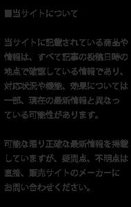 免責_細い.png